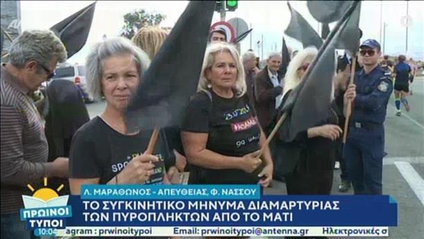 Το συγκινητικό μήνυμα διαμαρτυρίας των πυρόπληκτων από το Μάτι
