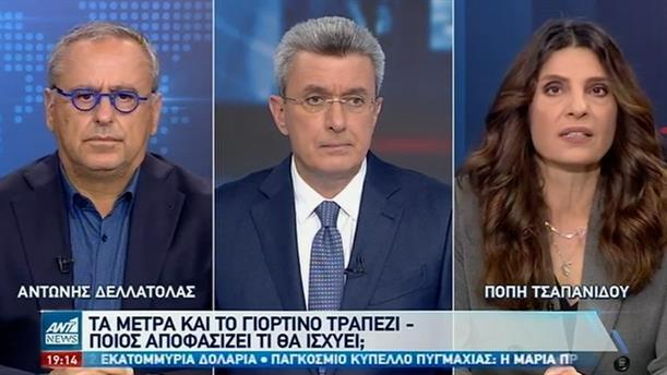 Δελλατόλας - Τσαπανίδου για τα μέτρα, τις πιέσεις και τις… υποχωρήσεις