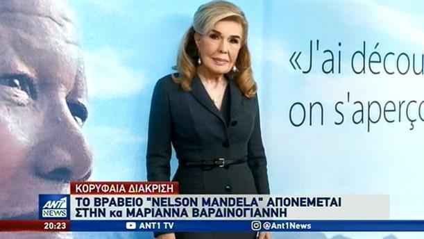 Κορυφαία διάκριση για την Μαριάννα Βαρδινογιάννη