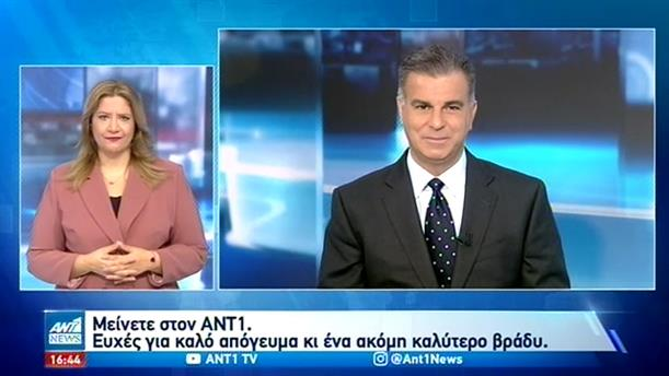 ANT1 NEWS 04-11-2020 ΣΤΗ ΝΟΗΜΑΤΙΚΗ
