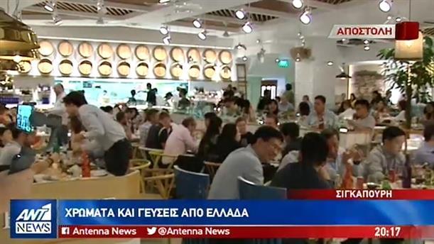 Ο ΑΝΤ1 στην Σιγκαπούρη: το ελληνικό εστιατόριο με τις διεθνείς διακρίσεις