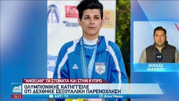 «Άνοιξαν τα στόματα» στην Κύπρο μετά την καταγγελία αθλήτριας