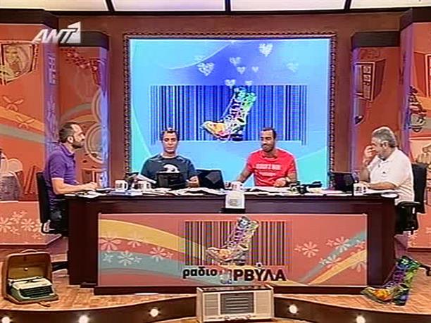 Ράδιο Αρβύλα 16-10-2009