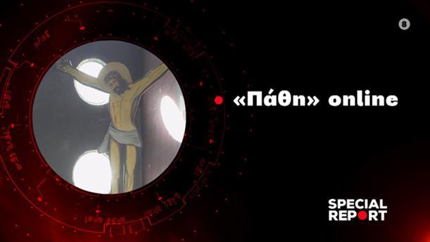 """""""Πάθη"""" on line - Special Report - Μ.Τρίτη στις 23:45"""