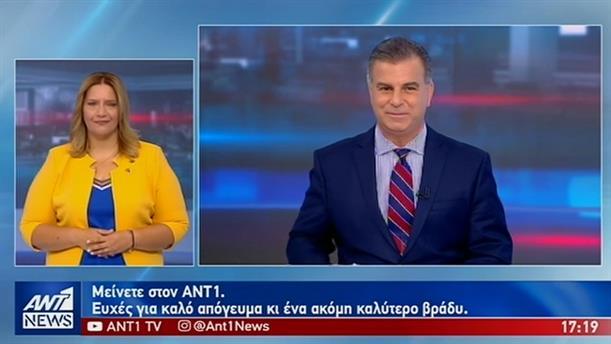 ANT1 NEWS 27-08-2019 ΣΤΗ ΝΟΗΜΑΤΙΚΗ