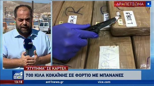 Εκατοντάδες κιλά κοκαΐνης βρέθηκαν σε κοντέινερ με εμπορεύματα