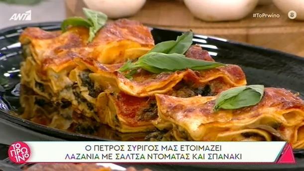 Λαζάνια με σάλτσα ντομάτας και σπανάκι  - Το Πρωινό - 06/10/2020