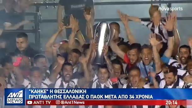 """""""Κάηκε"""" η Θεσσαλονίκη για τον πρωταθλητή ΠΑΟΚ"""