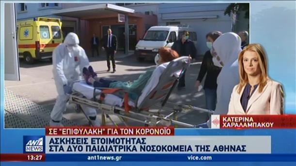 Κορονοϊός: άσκηση ετοιμότητας στα παιδιατρικά νοσοκομεία