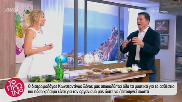 Ασβέστιο: πόσο χρήσιμο είναι για τον οργανισμό μας – Το Πρωινό – 8/4/2019