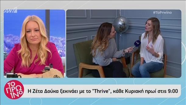 """Η Ζέτα Δούκα για την εκπομπή """"Thrive"""" στον ΑΝΤ1"""