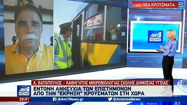 Κορονοϊός - Βατόπουλος στον ΑΝΤ1: Πρωταρχικός στόχος να μην ξεφύγει η κατάσταση