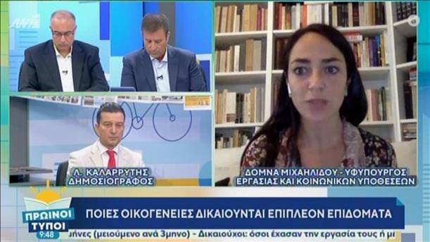 Δόμνα Μηχαηλίδου - Υφυπουργός Εργασίας και Κοινωνικών Υποθέσεων – ΠΡΩΙΝΟΙ ΤΥΠΟΙ - 28/06/2020