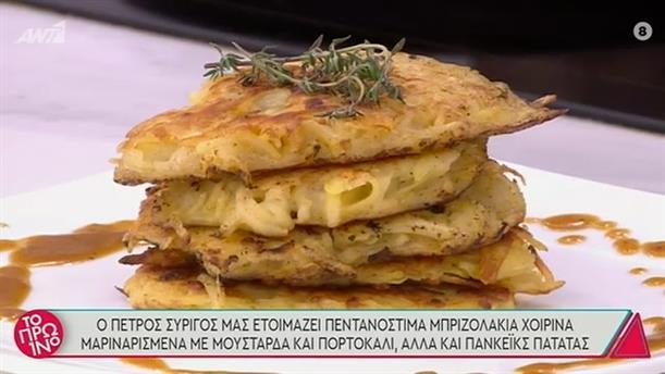 Μπριζολάκια χοιρινά με pancakes πατάτας - Το Πρωινό - 09/11/2020