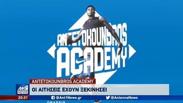 """Antetokounbros Academy"" από τον Greek Freak και τα αδέλφια του"
