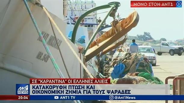 """Σε """"καραντίνα"""" οι Έλληνες αλιείς"""