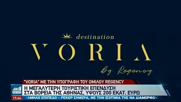 Μεγάλη τουριστική επένδυση στα βόρεια της Αθήνας