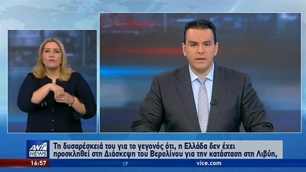 ANT1 NEWS 17-01-2020 ΣΤΗ ΝΟΗΜΑΤΙΚΗ