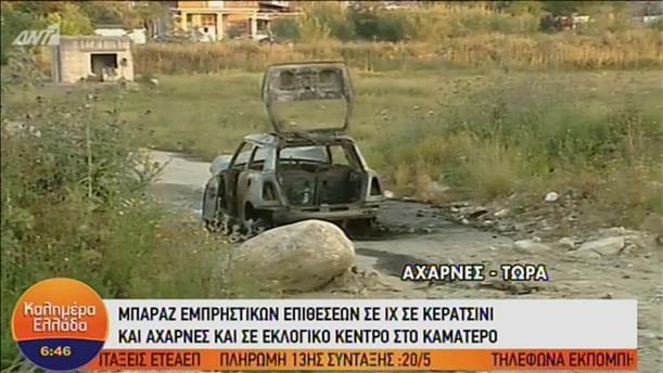 Εμπρησμός αυτοκινήτου στις Αχαρνές