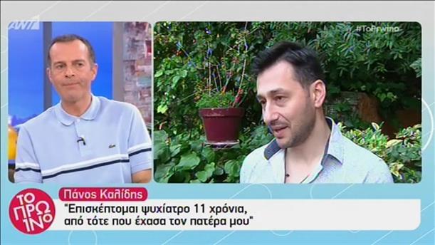 Ο Πάνος Καλίδης στο Πρωινό