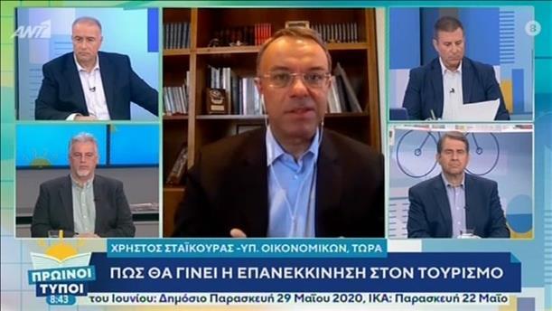 Χρήστος Σταϊκούρας (Υπ. Οικονομικών) – ΠΡΩΙΝΟΙ ΤΥΠΟΙ - 23/05/2020