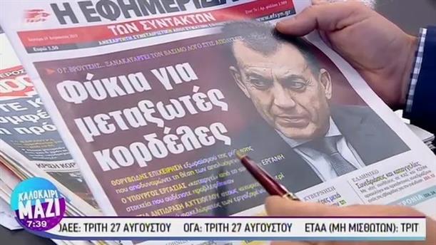 Εφημερίδες - ΚΑΛΟΚΑΙΡΙ ΜΑΖΙ – 19/08/2019
