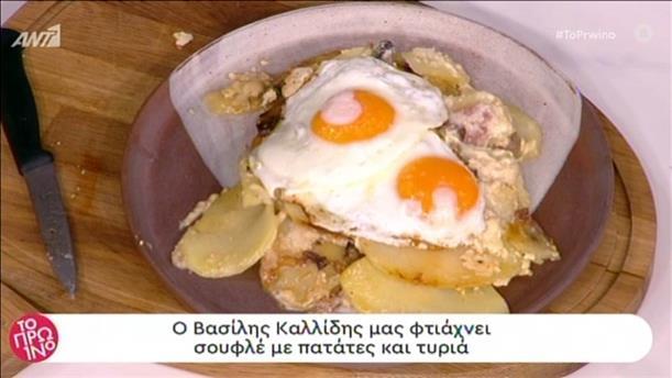 Σουφλέ με πατάτες και τυριά από τον Βασίλη Καλλίδη