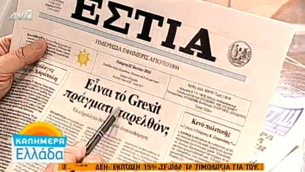 Εφημερίδες (22/06/2016)