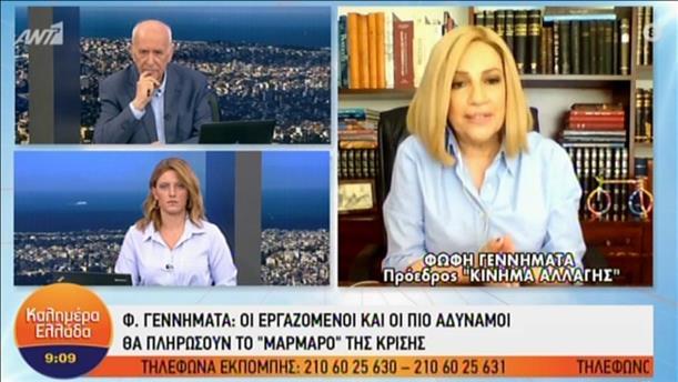 """Η Φώφη Γεννηματά στην εκπομπή """"Καλημέρα Ελλάδα"""""""