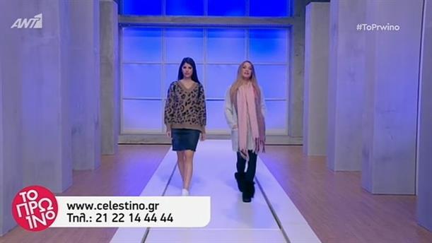 ΜΟΔΑ – ΤΟ ΠΡΩΙΝΟ – 29/01/2019