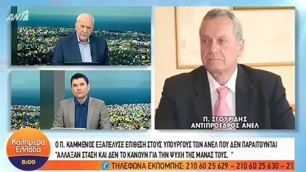 Παναγιώτης Σγουρίδης – ΚΑΛΗΜΕΡΑ ΕΛΛΑΔΑ – 15/01/2019