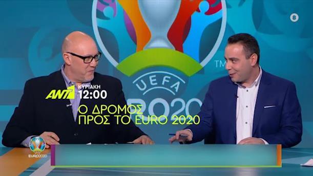 Ο ΔΡΟΜΟΣ ΠΡΟΣ ΤΟ EURO 2020 - Κυριακή