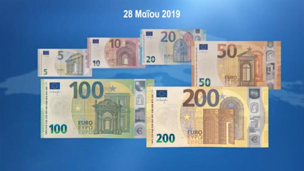 Τα νέα τραπεζογραμμάτια των 100 και των 200 ευρώ
