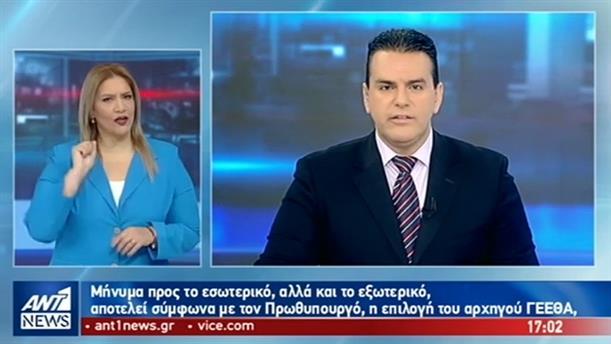 ANT1 NEWS 14-01-2019 ΣΤΗ ΝΟΗΜΑΤΙΚΗ