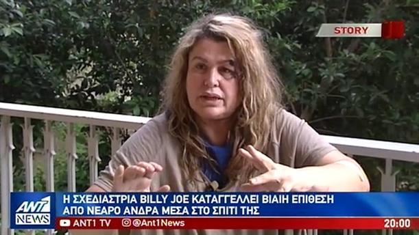 Η Billy Joe στον ΑΝΤ1 για τον ξυλοδαρμό της από συμμαθητή του γιού της