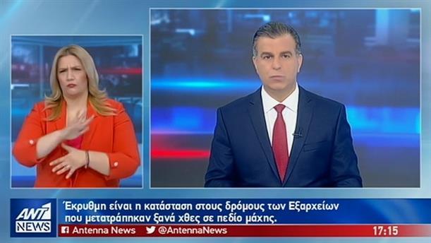 ANT1 NEWS 13-04-2019 ΣΤΗ ΝΟΗΜΑΤΙΚΗ