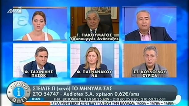 Πρωινό ΑΝΤ1 – Ενημέρωση - 10/09/2014