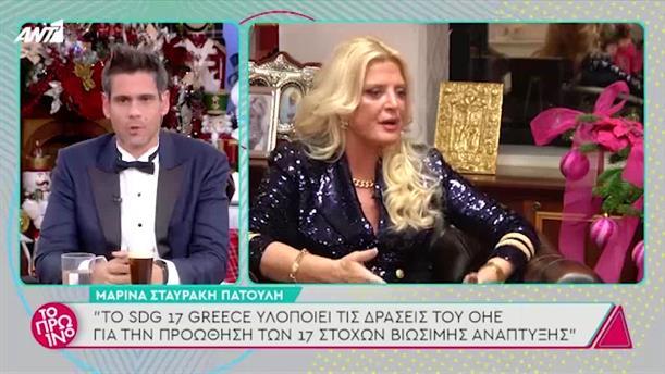 Η Μαρίνα Σταυράκη Πατούλη στην εκπομπή «Το Πρωινό»