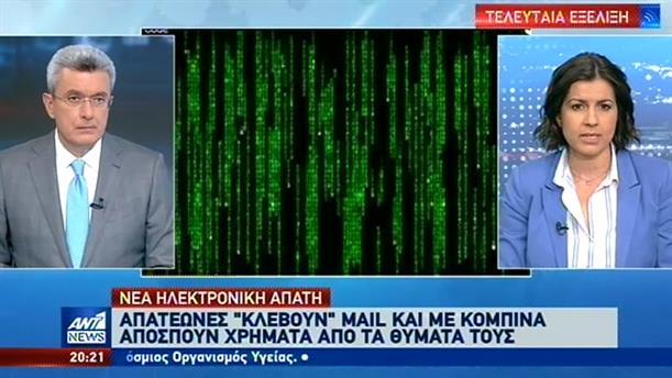 """""""Συναγερμός"""" για νέα ηλεκτρονική απάτη"""