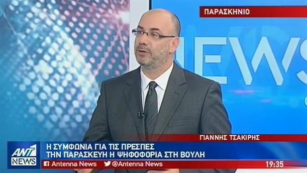Ο ΣΥΡΙΖΑ επισπεύδει τις διαδικασίες για την κύρωση της Συμφωνίας των Πρεσπών