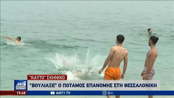 «Καρφίτσα» δεν έπεφτε στις παραλίες Θεσσαλονίκης και Λάρισας