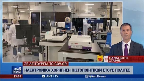 Σε δοκιμαστική λειτουργία τέθηκε το gov.gr