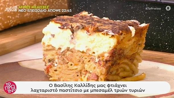 Παστίτσιο με μπεσαμέλ τριών τυριών - Το Πρωινό - 20/05/2020