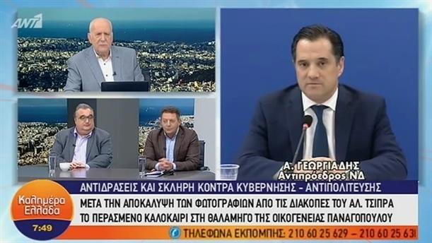 Α. Γεωργιάδης: Θα τα ψηφίσουμε τα μέτρα – ΚΑΛΗΜΕΡΑ ΕΛΛΑΔΑ – 08/05/2019