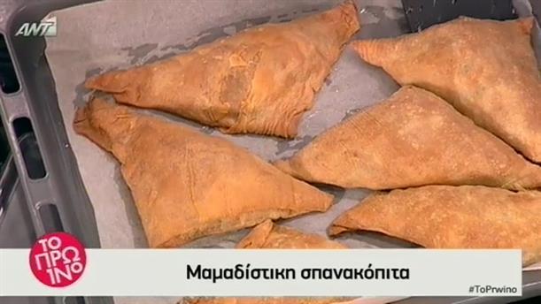 Μαμαδίστικη σπανακόπιτα