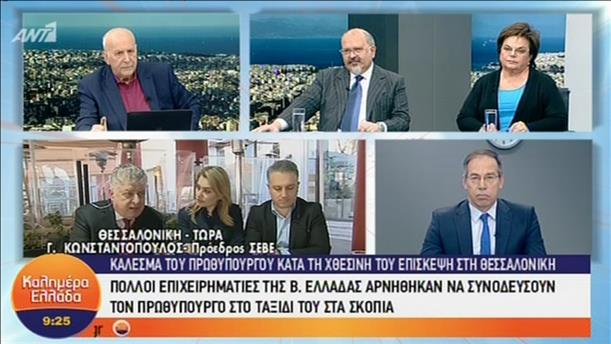 Αντιδράσεις επιχειρηματιών για την επίσκεψη Τσίπρα στην Βόρεια Μακεδονία