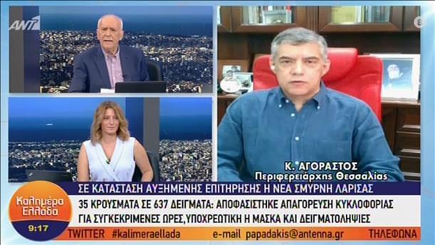 Ο Κώστας Αγοραστός στην εκπομπή «Καλημέρα Ελλάδα»
