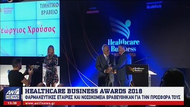 """Λαμπρή εκδήλωση για τα """"Healhtchare Business Awards 2018"""""""