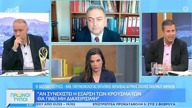 Θεόδωρος Βασιλακόπουλος – ΠΡΩΙΝΟΙ ΤΥΠΟΙ - 31/01/2021