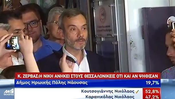 Ζέρβας: σήμερα κέρδισε όλη η Θεσσαλονίκη